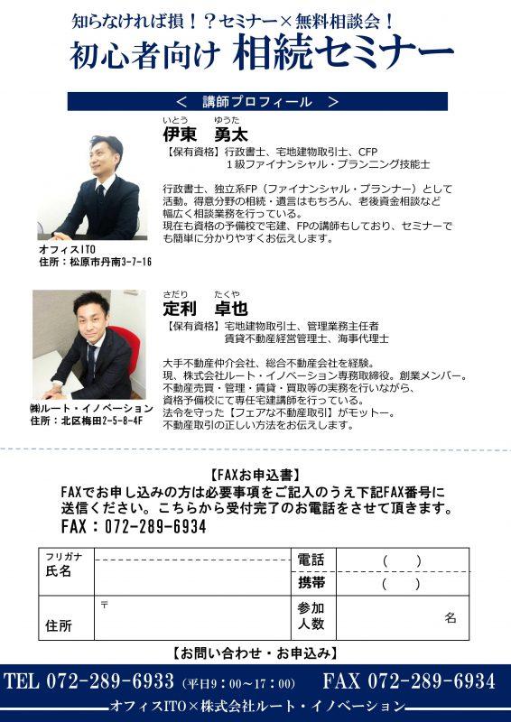 初心者向け相続セミナー_01